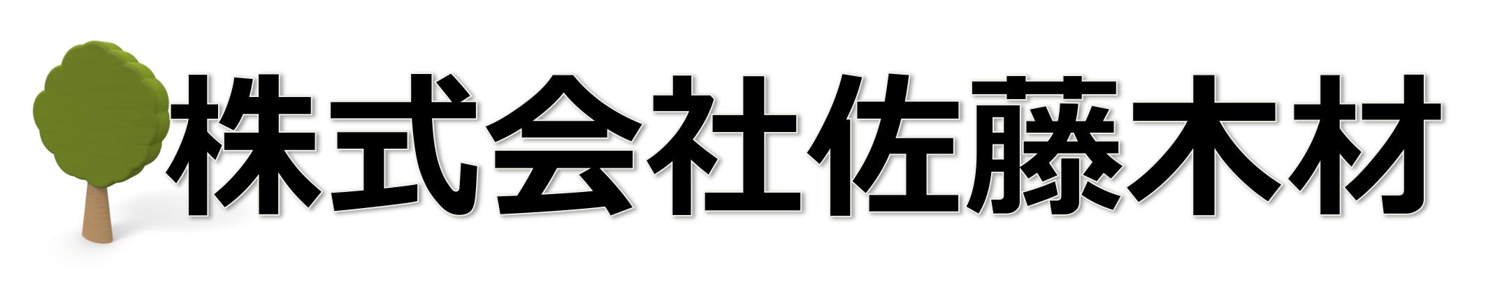株式会社佐藤木材
